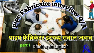 #part1pipefabricator interviewquestions/A -25/piping fabrication formula/fittings types (Hindi)
