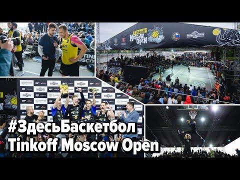 Программа Здесь Баскетбол на Tinkoff Moscow Open
