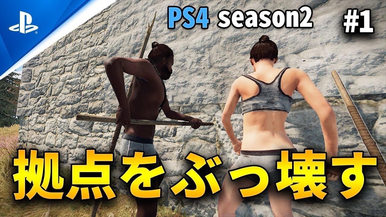 【PS4版Rust】拠点を叩いて壊してみたら想像以上に物資が眠っていた【実況プレイ】season2 #1