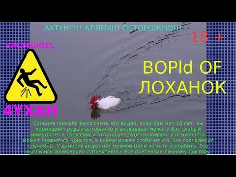 ВОРld OF LOHANOK !!!