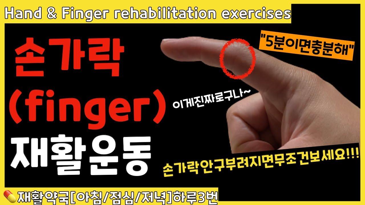 손가락안구부러짐/손가락구부릴때통증있으신분들은꼭시청하세요!!