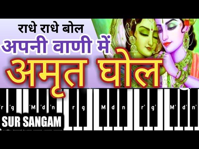 अपनी वाणी में अमृत घोल, ओ रसना राधे राधे बोल | Harmonium Bhajan | Sur Sangam Lesson