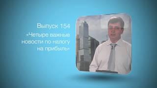 Бухгалтерский вестник ИРСОТ 154. Четыре важные новости по налогу на прибыль