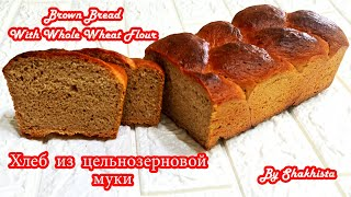 Цельнозерновой хлеб простой и быстрый рецепт в духовке Хлеб для диабетиков Хлеб ПП Brown Bread