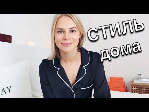 Домашняя одежда - Как выглядеть стильно дома - Видео онлайн