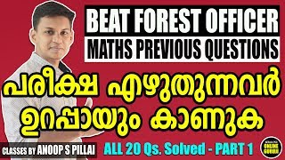 Beat Forest Officer Exam - Previous Year Maths Fully Solved - Kerala PSC