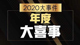 8视界娱乐生活志 | 【2020大事件】年度大喜事 - YouTube