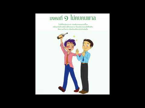 Mongkol 38 Part 01-1