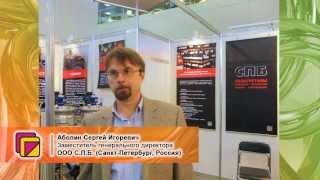 Аболин Сергей (ООО С.П.Б., Санкт-Петербург, Россия) о 5-ой выставке Полиуретанэкс - 2013