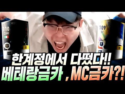 한 계정에서 MC시즌 금카 베터랑 금카 둘다 한방에 뛰어나옴;; 뭐야이거 피파4