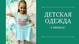НОВИНКИ ДЕТСКОЙ ОДЕЖДЫ Faberlic + БОЛЬШОЙ КОНКУРС! cc8a702269a