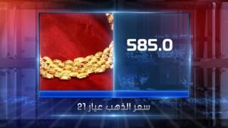 انخفاض أسعار الذهب 10 جنيهات.. وعيار 21 يسجل 600 جنيه