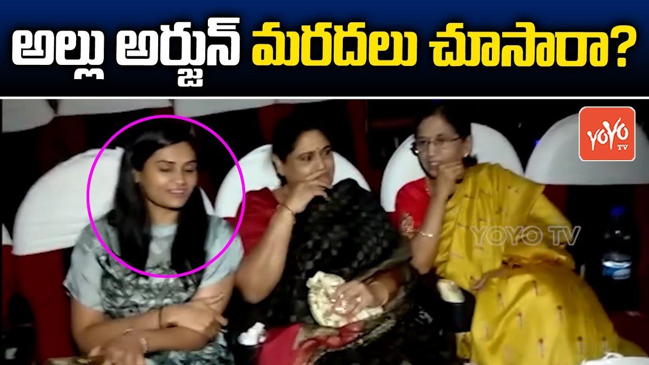 Allu Arjun Wife Sister Watching Ala Vaikunta Puram Lo Movie Trivikram Yoyo Tv Channel Youtube