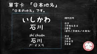 「日本地名」日本の地名です。北海道から沖縄まで