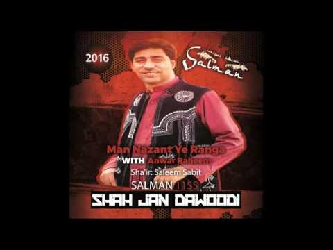 Shahjan daweedi and anwar rahim new song.