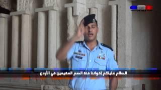 السلام عليكم إخواننا فئة الصم المقيمين في الأردن إذاعة الأمن العام ترحب بكم