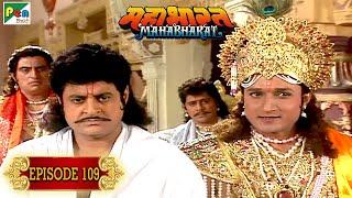अश्वमेध यग्न का सुझाव | Mahabharat Stories | B. R. Chopra | EP – 109