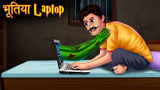 भूतिया Laptop | Witch's Laptop | Possessed Computer | Horror Story in Hindi | Hindi Kahaniya | Story