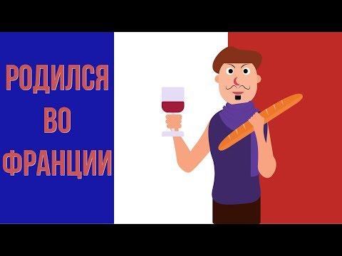 Что, если ТЫ родился во Франции