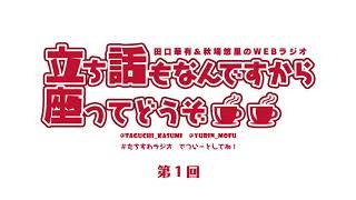 田口華有 × 秋場悠里 が送る 【超絶怒涛のゆる〜いWebラジオ!】 『立ち...