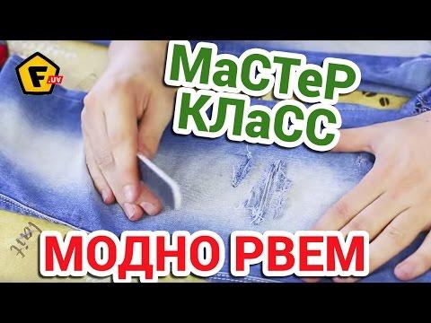 Как сделать рваные джинсы своими руками пошаговая инструкция видео