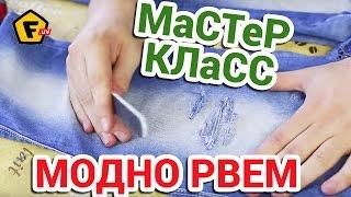 КАК СДЕЛАТЬ МОДНЫЕ РВАНЫЕ ДЖИНСЫ своими руками в домашних условиях ✔ как сделать красивые дырки(Нужны будут: ✓ ножницы http://fotos.ua/shop/kuhonnye-nozhnicy/ ✓терка http://fotos.ua/shop/terki-i-shinkovki/ ✓ наждак ..., 2015-07-14T05:43:23.000Z)