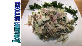 Салат крабово-куриный с шампиньонами эпизод №322