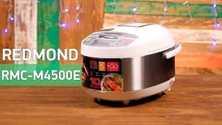 redmond rmc m4500e доступная мультиварка с хорошей комплектацией видео демонстрация