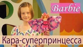 Обзор куклы Barbie «Кара-суперпринцесса»