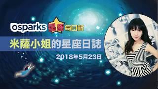 2018年5月23日 | Osparks 星座每日析【米薩小姐的星座日誌】