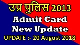 उप्र पुलिस 2013 | Admit Card से Related New Update | Medical | DV & PST |20 Aug 2018 | Latest News |