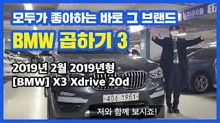 [BMW]X3 Xdrive 20d 5200만원!!! 중…