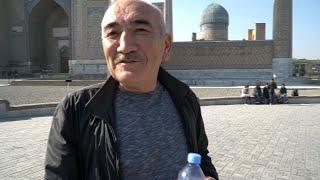 Узбекистан # 4. Самарканд. Сиабский базар. Иранский плов. Регистан