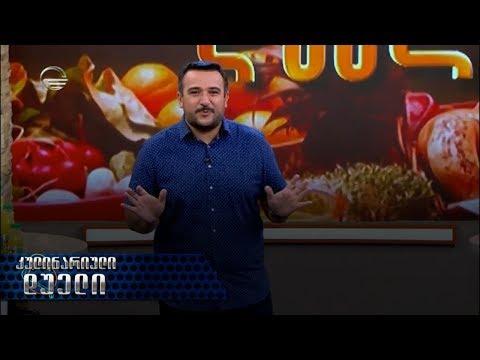 Culinary duel - September 21, 2019