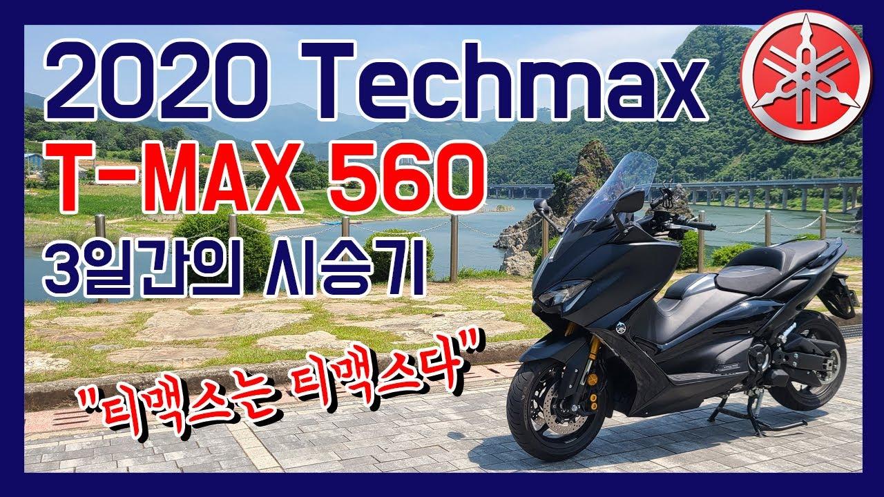 YAMAHA TMAX 2020 테크맥스560 시승기/리뷰