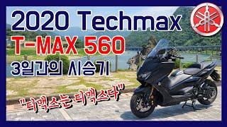YAMAHA TMAX 2020 테크맥스560 시승기/리…