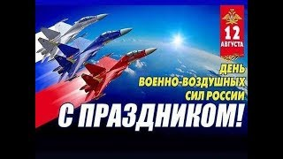 День ВВС России! - 12 августа./Day of the Air Force of Russia! - 12th of August