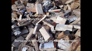 дрова - как удобно и выгодно купить
