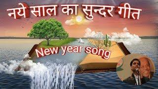 New year song 2019 | नये साल का सुन्दर गीत | happy new year 2019