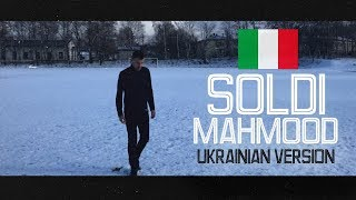 Mahmood - Soldi (UKRAINIAN VERSION) cover Eurovision 2019 Italy