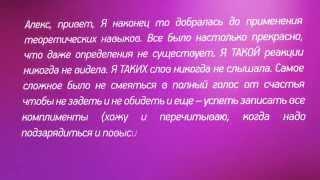 Видеокурс Секреты Королевы Алекс Мэй (отзыв Александры)