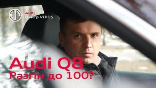 Наскільки швидкий ауді q8? Розгін до 100 | Ауді Центр Віпос