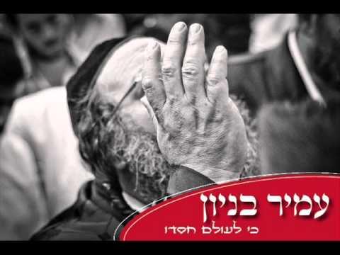 עמיר בניון כי לעולם חסדו Amir Benayoun