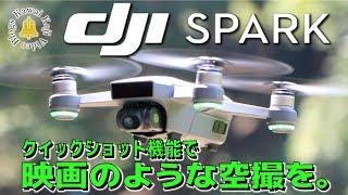 【DJI SPARK】⑥クイックショットでプロの空撮テクニックをお手軽に!