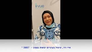 המלצת מטופלת איי-ויו על טיפול מתקדם לעיניים יבשות בשפת הערבית
