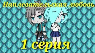 """Мини сериал """" Наплевательская любовь"""" 1 серия Kirari fox."""