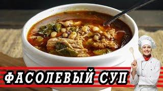 Как приготовить фасолевый суп с мясом.Суп фасолевый с мясом.