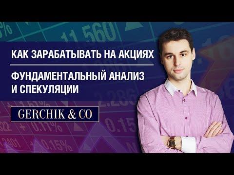 🎯 Как заработать на акциях ➤➤ Фундаментальный анализ акций и спекуляции ✧ Виктор Макеев