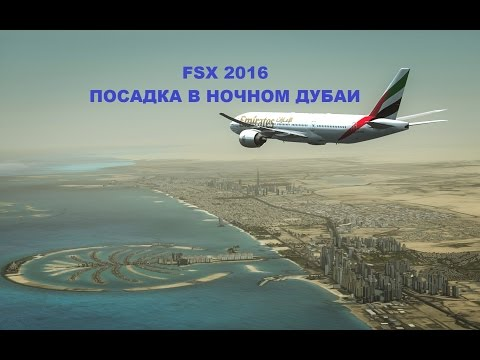 FSX 2016 Flight OPKC-OMDB (Karachi-Dubai) Autoland ILS 30L  Night