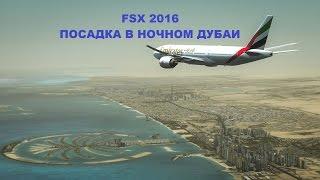 Fsx fly tampa dubai | FlyTampa Dubai Rebooted - 2019-03-17